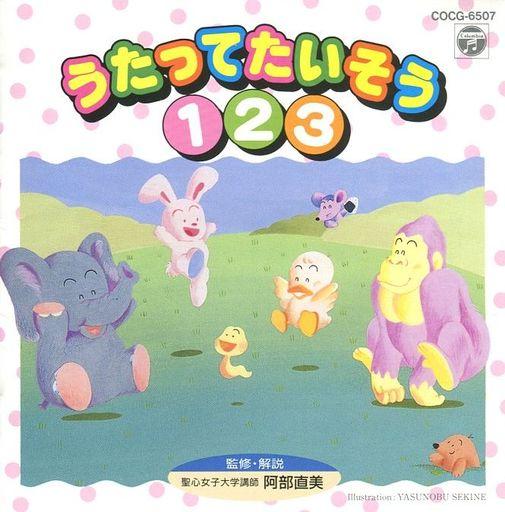 【中古】アニメ系CD うたってたいそう 1・2・3