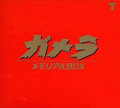 【中古】アニメ系CD ガメラ メモリアルBOX