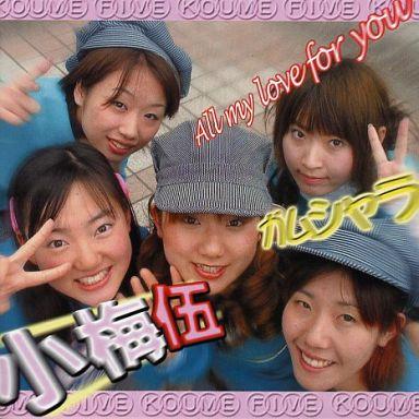 小梅伍/All my love for you | ...
