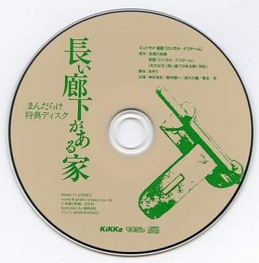 【中古】アニメ系CD ドラマCD 長い廊下がある家 まんだらけ特典ディスク