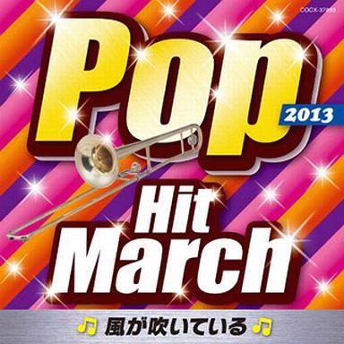 【中古】アニメ系CD 2013 ポップ・ヒット・マーチ?風が吹いている?
