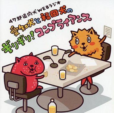 【中古】アニメ系CD 47都道府犬WEBラジオ 愛知犬と福岡犬のギリギリ!コンプライアンス