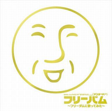 【中古】アニメ系CD _(アンダーバー) / exit tunes presents フリーバム?フリーダムに歌ってみた?(特典付き)