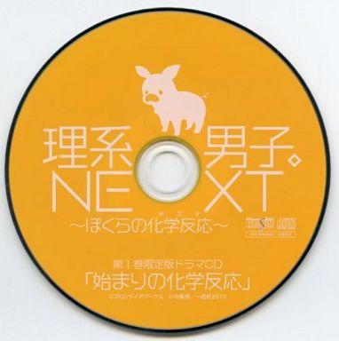 【中古】アニメ系CD 理系男子。NEXT?ぼくらの化学反応? 第1巻限定版ドラマCD「始まりの化学反応」