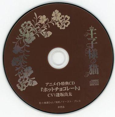 【中古】アニメ系CD 王子様の猫 アニメイト特典CD「ホットチョコレート」
