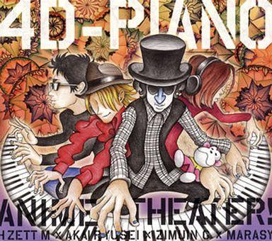 【中古】アニメ系CD H ZETT M×紅い流星×事務員G×まらしぃ / 4D-PIANO ANIME Theater!