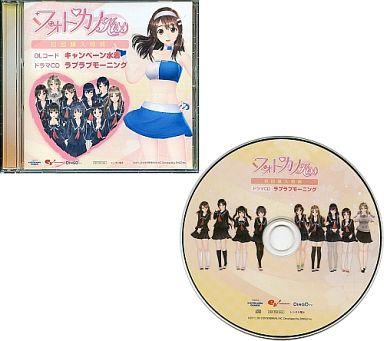 【中古】アニメ系CD フォトカノKiss 初回購入特典 ドラマCD ラブラブモーニング