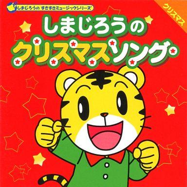 【中古】アニメ系CD しまじろうのクリスマスソング