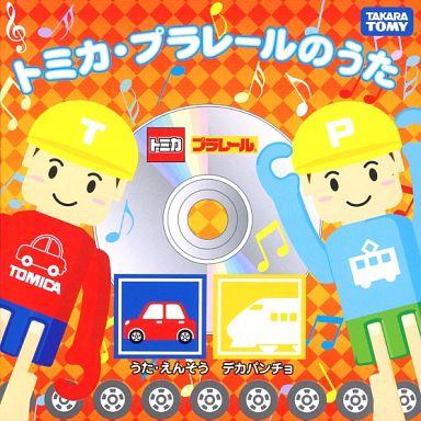 【中古】アニメ系CD トミカ・プラレールのうた