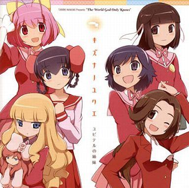ユピテルの姉妹 / キズナノユクエ TVアニメ「神のみぞ知るセカイ 女神篇」エンディングテーマ