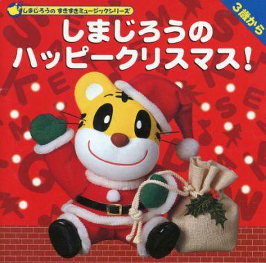 【中古】アニメ系CD しまじろうのハッピークリスマス!