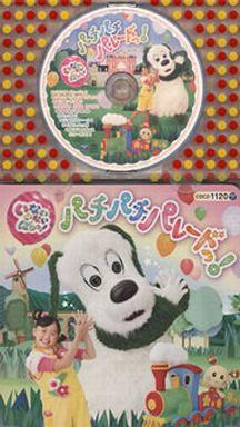 【中古】アニメ系CD いないいないばぁっ! パチパチ パレードっ! / いないいないばあっ!