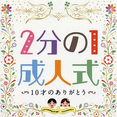 【中古】アニメ系CD 2分の1成人式?10才のありがとう?