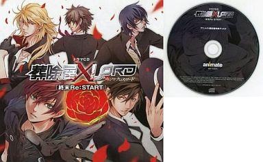 【中古】アニメ系CD ドラマCD 葬除屋XLORD -終末Re:START-[アニメイト限定盤]