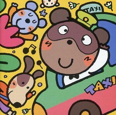 【中古】アニメ系CD 最新・こどものうた大全集「シアワセ」「もしもきせつがいちどにきたら」