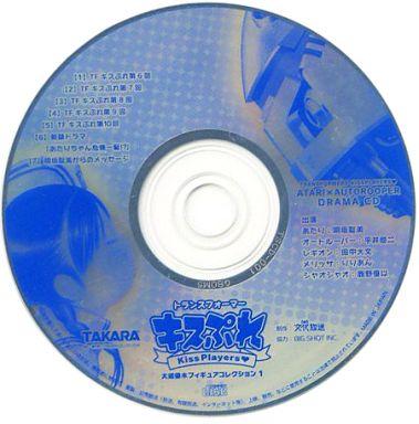 【中古】アニメ系CD トランスフォーマー キスぷれ 木島優木フィギュアコレクション1 あたり×オートルーパー ドラマCD