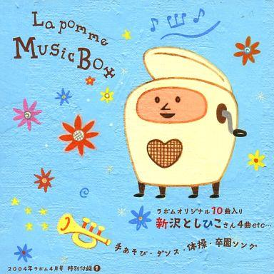 【中古】アニメ系CD La pomme Music Box(ラポム2004年4月号付録)