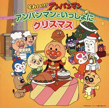 【中古】アニメ系CD それいけ!アンパンマン アンパンマンといっしょにクリスマス