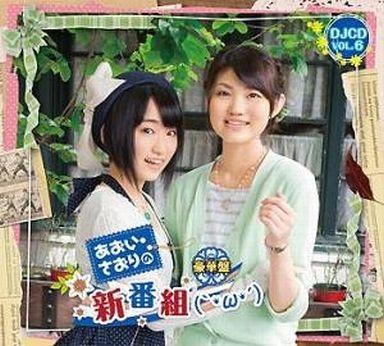 【中古】アニメ系CD あおい・さおりの新番組 DJCD Vol.6[DVD付豪華盤]