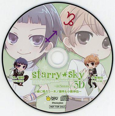 ドラマCD Starry☆Sky ~in Summer~ 3D 一緒に帰ろう~木ノ瀬梓&小熊伸也~(アニメイト特典)
