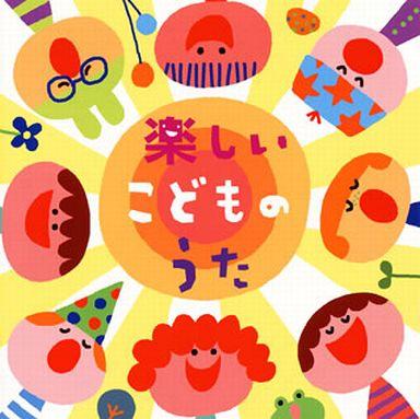 【中古】アニメ系CD 楽しいこどものうた