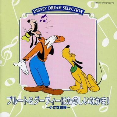 【中古】アニメ系CD DISNEY DREAM SELECTION プルート&グーフィーはたのしいなかま!