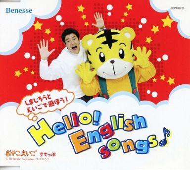 【中古】アニメ系CD しまじろうと えいごで遊ぼう! Hello! English Songs(おやこえいご すてっぷ付録)