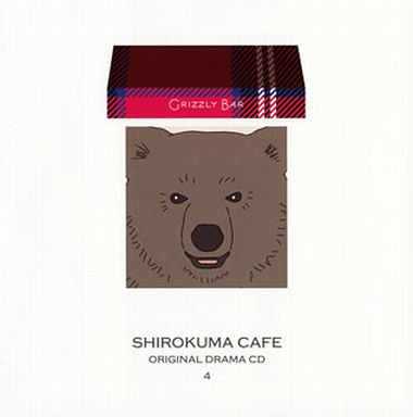 【中古】アニメ系CD しろくまカフェオリジナルドラマCD4「ぐりずりーバー」