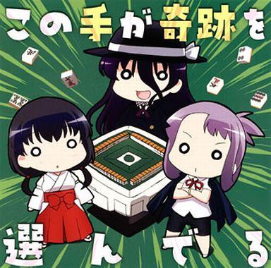 姫松高校、永水女子高校、宮守女子高校 / この手が奇跡を選んでる TVアニメ「咲-Saki-全国編」エンディングテーマ