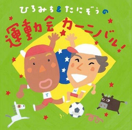 【中古】アニメ系CD ひろみち&たにぞう、Smile Kids / ひろみち&たにぞうの運動会カーニバル!