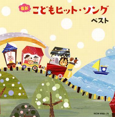 【中古】アニメ系CD キング・スーパー・ツイン・シリーズ:最新こどもヒット・ソング