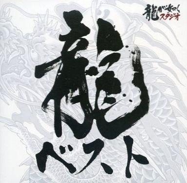 【中古】アニメ系CD 龍が如くシリーズ ベストサウンドトラック「龍ベスト」