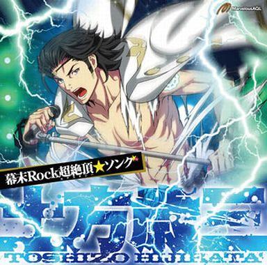 駿河屋 -土方歳三(CV:森川智之) / 幕末Rock超絶頂(エクスタシー)★ソングアニメ系CD