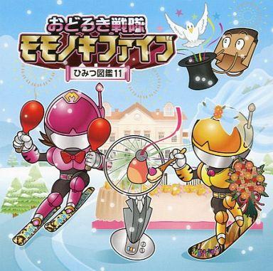 【中古】アニメ系CD おどろき戦隊モモノキファイブ ひみつ図鑑11