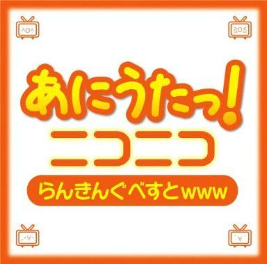 【中古】アニメ系CD あにうたっ!ニコニコらんきんぐべすとwww
