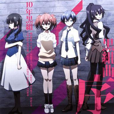 10年黒組 / 黒組曲・序 ~TVアニメ「悪魔のリドル」キャラクターエンディングテーマ集