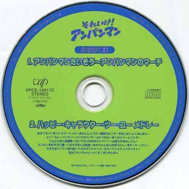 【中古】アニメ系CD それいけ! アンパンマン おまけCD