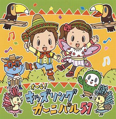 【中古】アニメ系CD オーレ!キッズソングカーニバル51