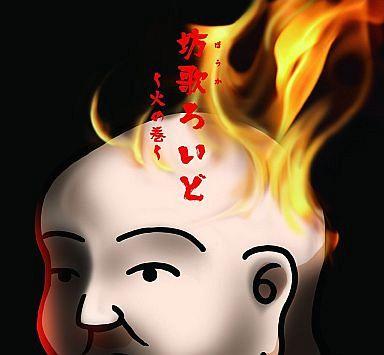 【中古】アニメ系CD 坊歌ろいど?火の巻