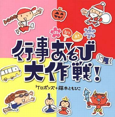 【中古】アニメ系CD ケロポンズ+藤本ともひこ / はるなつあきふゆ 行事あそび大作戦!