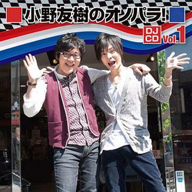 【中古】アニメ系CD 小野友樹のオノパラ! DJCD Vol.1
