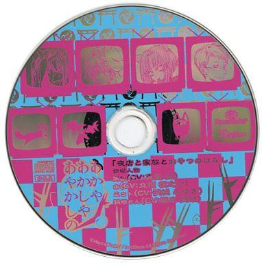 【中古】アニメ系CD あかやあかしやあやかしの シーガル特典ドラマCD 夜店と家族とおやつのはなし