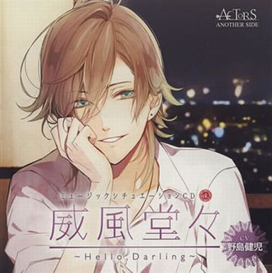 ミュージックシチュエーションCD vol.3 「威風堂々 ~Hello Darling~」 -ACTORS ANOTHER SIDE-