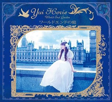 Yui Horie / Garden of the World End [First Press Limited Edition BLUE]