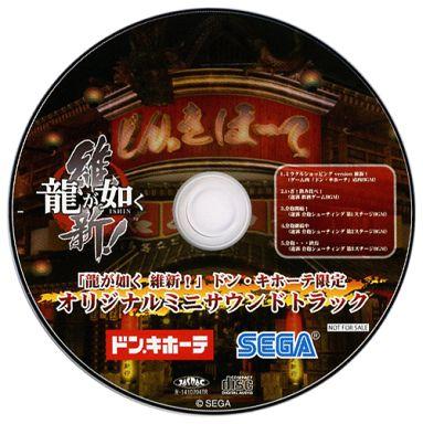 【中古】アニメ系CD 「龍が如く 維新!」ドン・キホーテ限定 オリジナルミニサウンドトラック