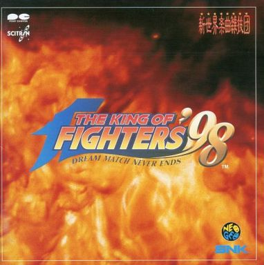 【中古】CDアルバム THE KING OF FIGHTERS'98 DREAM MATCH NEVER ENDS(状態:ケース状態難)