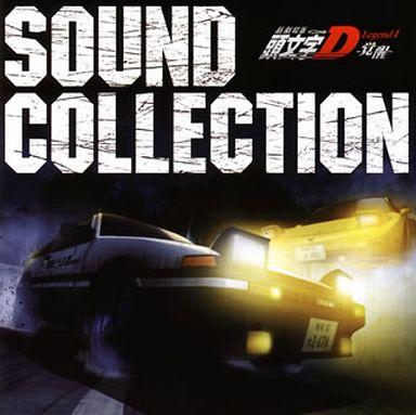 【中古】アニメ系CD 新劇場版 頭文字[イニシャル]D Legend1 -覚醒- Sound Collection
