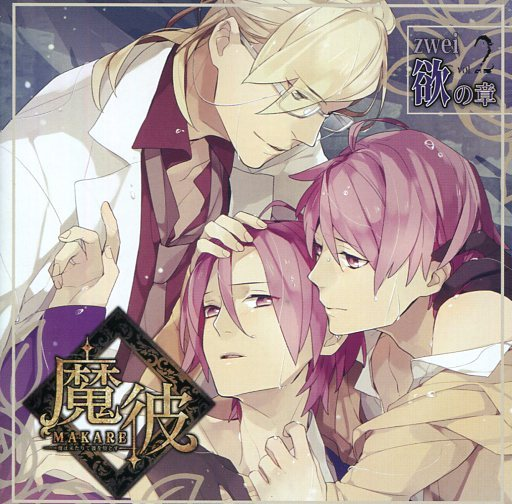 "Drama CD Evil He MAKARE ~ Evil comes down to make him fall ~ zwei ""chapter of greed"""