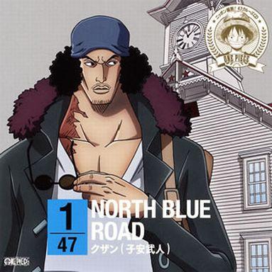クザン[青キジ](CV:子安武人) / ワンピース ニッポン縦断!47クルーズCD at 北海道 NORTH BLUE ROAD