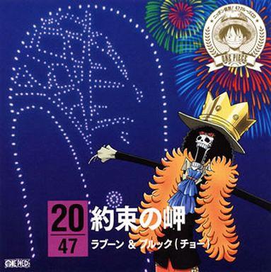 ラブーン&ブルック(CV:チョー) / ワンピース ニッポン縦断!47クルーズCD at 長野 約束の岬